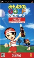 Everybody's Golf - Coca Cola Special Edition