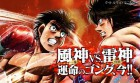 Mangas - Hajime no Ippo - The Fighting!