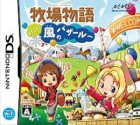 jeux video - Harvest Moon - Welcome to the Bazaar of Wind