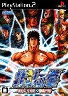 Jeu Video - Hokuto No Ken Fighting