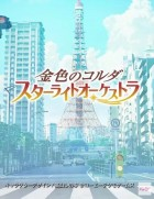Jeu Video - Kiniro no Corda: Starlight Orchestra