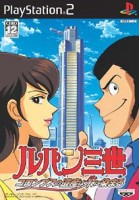 Jeu Video - Lupin III 2 Columbus no Isan ha Ake ni somaru