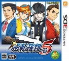 Mangas - Phoenix Wright - Ace Attorney - Dual Destinies