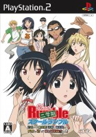 Jeu Video - School Rumble 2