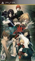 Jeu Video - Togainu no Chi True Blood Portable