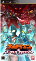 Mangas - Ultraman All-Star Chronicle