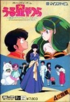 Jeu Video - Urusei Yatsura