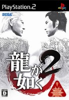 Jeu Video - Yakuza 2