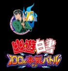 Jeux vid o yu yu hakusho 100 maji battle manga news for Anne la maison aux pignons verts streaming