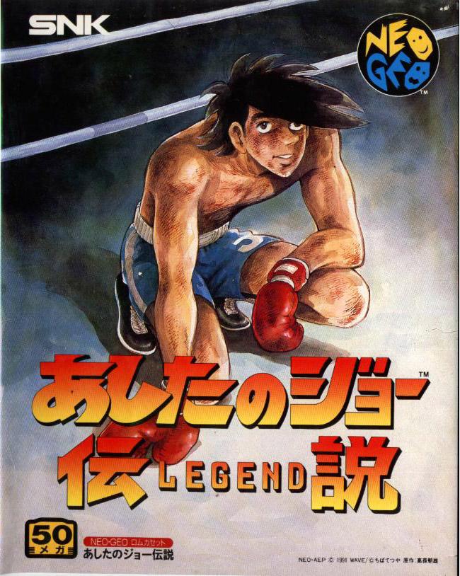 Votre Top 5 des plus belles jaquettes Neo Geo Ashita_no_Joe_Densetsu