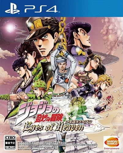 jeu vid o jojo 39 s bizarre adventure eyes of heaven playstation 4 ps4 manga news. Black Bedroom Furniture Sets. Home Design Ideas