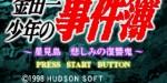 jeux video - Kindaichi Case files