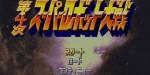 jeux video - Dai 4 Ji Super Robot Taisen