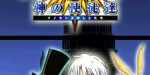 jeux video - D.Gray-man