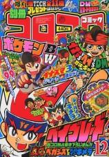 mangas - Bessatsu Coro Coro Comic