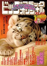 mangas - Big Comic Original Zôkan
