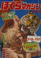 mangas - Bokura Magazine