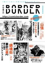 mangas - Comic Border