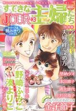 mangas - Jour Comic