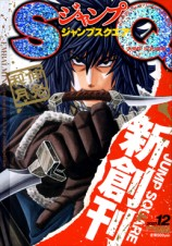 mangas - Jump SQ