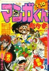 mangas - Manga-kun