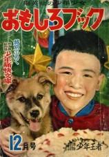 mangas - Omoshiro Book