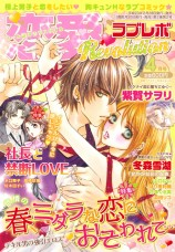 mangas - Renai Revolution