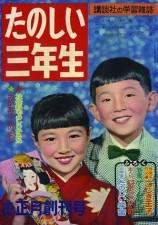 mangas - Tanoshii Sannensei