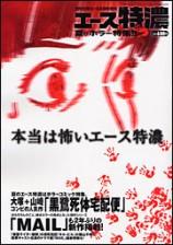 mangas - Ace Tokunon