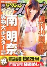 mangas - Manga Action