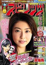 mangas - Big Comic Spirits