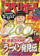 mangas - Big Comic Superior