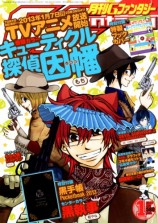 mangas - G-Fantasy
