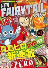 mangas - Gekkan Fairy Tail