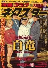 mangas - Manga Goraku Nexter