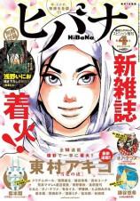 mangas - Hibana