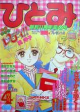 mangas - Hitomi