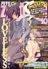 mangas - Comic Zero Sum