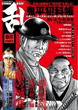 mangas - Comic Ran