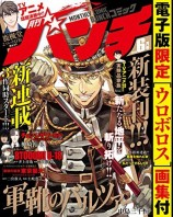 mangas - Monthly Comic Bunch