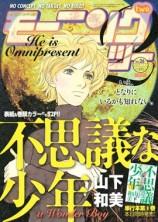 mangas - Morning Two