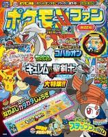 mangas - Pokemon Fan