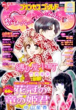 mangas - Princess Gold