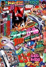 mangas - Coro Coro Comic