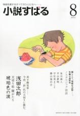 mangas - Shôsetsu Subaru
