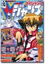 mangas - V-Jump