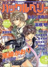 mangas - Wings Zôkan - Huckleberry