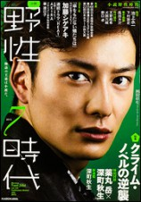 mangas - Yasei Jidai
