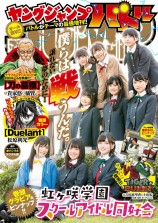 mangas - Young Jump Battle
