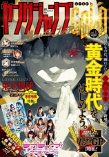 mangas - Young Jump Gold